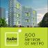 Жилой дом «Лайм»: Квартиры у метро Алексеевская